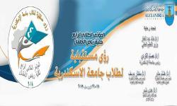 رؤي مستقبلية لطلاب جامعة الأسكندرية